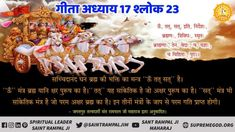 Srimad Bhagavad Gita which prove that Shri Krishna ji referred to some other Supreme God. Who is He? To know, watch daily satsang of on Sadhna tv pm Sunday Morning Quotes, Kabir Quotes, Geeta Quotes, Allah God, Sunday Motivation, Lord Krishna Images, Truth And Lies, Krishna Quotes, Bhagavad Gita