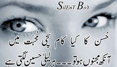 Urdu Poetry: Husn ka kya kaam sachi / Urdu Poetry