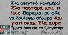 Funny Greek, Funny Memes, Jokes, True Words, Sayings, Swag, Smile, Humor, Husky Jokes