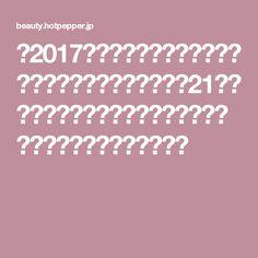 【2017年秋】ベリーショートの髪型・ヘアアレンジ|人気順|21ページ目|ホットペッパービューティー ヘアスタイル・ヘアカタログ