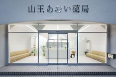 Gallery - Pharmacy in Omori / MAMM DESIGN - 7