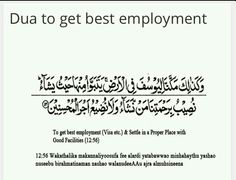 Dua for employment Muslim Love Quotes, Love In Islam, Islamic Love Quotes, Islamic Phrases, Islamic Messages, Quran Quotes Inspirational, Faith Quotes, Dua For Ramadan, Promise Quotes