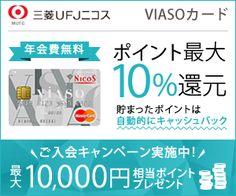 ポイント最大10%還元 三菱UFJニコス VIASOカードのバナーデザイン