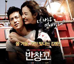 Love 911 (2012) Bajo La Misma Nube: 5 películas romanticas coreanas, que harán derretir tu corazón