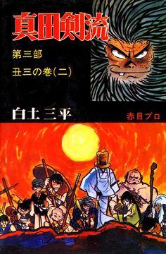 『真田剣流』 第三部 丑三の巻(二) 白土三平