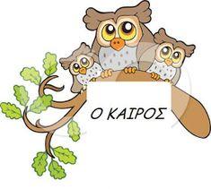 Χαρούμενες φατσούλες στο νηπιαγωγείο: ΗΜΕΡΟΛΟΓΙΟ- Η ΧΙΟΝΑΤΗ ΚΑΙ ΟΙ 7 ΝΑΝΟΙ Baby Owls, Mother And Baby, First Day Of School, Classroom Organization, Clip Art, Activities, Illustration, Fictional Characters, First Day Of Class