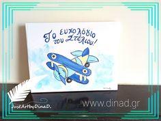 vivlio eyxon vaftisis aeroplanaki Handmade Shop, Hand Painted, Fun, Hilarious