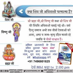 """Lord Shiva is not the Supreme God He meditates on some other God. Goddess Durga in Durga Puran (while talking to King Himalaya) gives instructions to meditate upon another god called """"Brahm"""". Hindu Worship, Worship The Lord, Believe In God Quotes, Quotes About God, Shivratri Photo, Buddha Quotes Life, Holy Bible Book, Gita Quotes, Allah Quotes"""