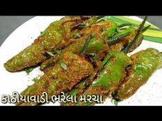 જુની બે રીત થી બનાવો કાઠીયાવાડી ભરેલા મરચા | Kathiyawadi style bharwa mirch by kathiyawadi kitchen - YouTube Gujarati Recipes, Indian Food Recipes, Chilli Recipes, Pickles, Asparagus, Restaurant, Vegetables, Type, Kitchen
