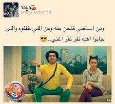 نفر نفر اغني يعني Arabic Funny, Arabic Jokes, Funny Arabic Quotes, Favorite Quotes, Best Quotes, Graffiti Words, All Jokes, Touching Words, Funny Qoutes