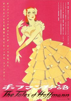 """Japanese poster for """"The Tales of Hoffman,"""" (1951) starring Moira Shearer, directed by Michael Powell and Emeric Pressburger."""