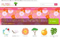 総数10000以上の花・植物イラストが無料で使える素材サイトFlode illustration(フロデ イラスト)