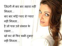 Shayari Urdu Images: New hindi romantic shayari sms image