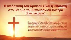Η υπόσταση του Χριστού είναι η υποταγή στο θέλημα του Επουράνιου Π... Anna Miller, Great Videos, Recital, Chevrolet Logo, Italy, Logos, Brown, Italia, Logo