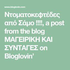 Ντοματοκεφτέδες από Σάμο !!!!, a post from the blog ΜΑΓΕΙΡΙΚΗ ΚΑΙ ΣΥΝΤΑΓΕΣ on Bloglovin' Blog, Blogging
