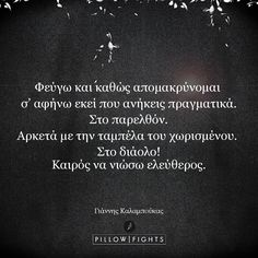 Find what you love and let it kill you. Big Words, Greek Words, Some Words, Favorite Quotes, Best Quotes, Love Quotes, Inspirational Quotes, Pillow Quotes, Greek Quotes