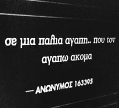 Greek Quotes, Favorite Quotes, Texts, Lyrics, How Are You Feeling, Romance, Stickers, Love, Feelings