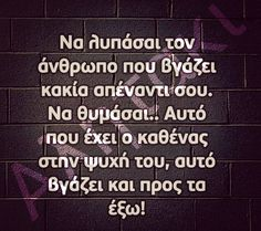 Κακία, ζήλεια ... Best Quotes, Funny Quotes, Quotes Quotes, Big Words, Perfect Word, Bitch Quotes, Funny Phrases, Clever Quotes, Good Night Quotes