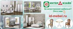 #ИнтерДизайн #id #спальня #гостиная #прихожая #мебельмечты #тренд #дизайн #красиваямебель #комфорт  #интерьер #фабрика #барокко #домашнийуют #комфорт