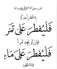 قال رسول الله صلي الله عليه و سلم Decoraciones Ramadan, Eid Mubarek, Peace Be Upon Him, My Values, Quran Verses, Islam Quran, Arabic Words, Hadith, Islamic Quotes