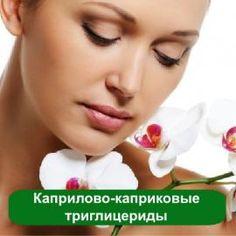 Свойства и косметическое применение каприлик каприк триглицеридов в косметики для увлажнения, смягчения и увлажнения кожи и волос.