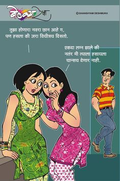 bow-marathi-sex-comic-pic