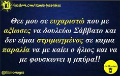 Greek Quotes, Wise Words, Funny Quotes, Jokes, Humor, Food, Funny Phrases, Husky Jokes, Funny Qoutes
