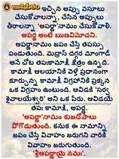Astrology Telugu, Vedic Astrology, Vedic Mantras, Hindu Mantras, Green Tara Mantra, Hindu Vedas, Telugu Inspirational Quotes, Hindu Rituals, Sanskrit Mantra