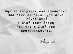 Greek quotes discovered by artinfashionbox on We Heart It Greek Quotes, Some Words, Food For Thought, We Heart It, Texts, Lyrics, Life Quotes, Cards Against Humanity, How To Get