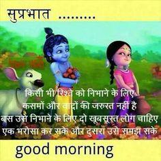 Good Morning Suvichar In Hindi Nature Good Morning Morning