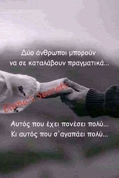 Greek Quotes, Love, Random, Amor, Casual