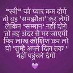 Mood Off Quotes, Mixed Feelings Quotes, Good Thoughts Quotes, Good Life Quotes, Remember Quotes, Osho Hindi Quotes, Hindi Quotes Images, Life Quotes Pictures, Qoutes