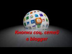 Как добавить кнопки соц  сетей в blogger