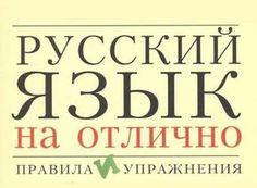 Занятия с репетитором по русскому языку.1-5   Класс39