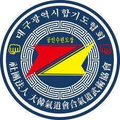 협회갤러리 Hapkido, Martial Arts, Philosophy, Patches, History, Hs Sports, Black Belt, Martial Art, Historia