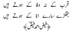 Poetry and Music Collections: Ahmed Faraz