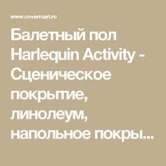 Балетный пол Harlequin Activity - Сценическое покрытие, линолеум, напольное покрытие для сцены, танцпола - купить в интернет-магазине в Москве, в продаже оптом и в розницу, доступные цены, отзывы