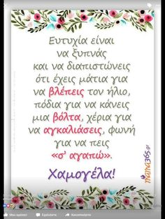 Αποφθεγματα Big Words, Great Words, Morning Thoughts, Deep Thoughts, Best Quotes, Love Quotes, Inspirational Quotes, Greek Quotes, Little Books