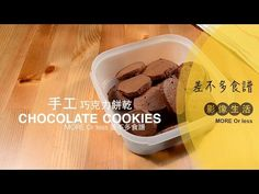 差不多食譜:手工巧克力餅乾 Chocolate Cookies | 影。像。生。活