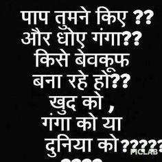 God Desi Quotes, All Quotes, Super Quotes, Life Quotes, Qoutes, Motivational Picture Quotes, Photo Quotes, Inspirational Quotes, Indian Quotes