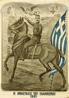 Η Ανάστασις του Ελληνισμού, 1921 Greek Royalty, Greek Warrior, Greek History, Coat Of Arms, Cyprus, Beautiful Beaches, Vintage Posters, Ww2, The Past