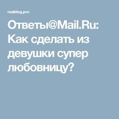 Ответы@Mail.Ru: Как сделать из девушки супер любовницу?