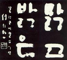 [현대명필] (6) 평보(平步) 서희환 선생 서희환(徐喜煥: 1934~1998)은 전남 목포 출신. 호는 평보(平步). 일찍이 근대의 명서가 소전(素?) 손재형(孫在馨, 1903∼81)에게 사사했다. 초기에는 전서 필법을 한