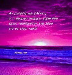 'Ομορφες εικόνες με σοφά λόγια - eikones top True Words, Good Night, Clever, Quotes, Tatoos, Facebook, Black, Nighty Night, Quotations