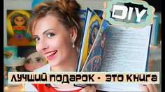 DIY Книга Своими руками с собственными Иллюстрациями