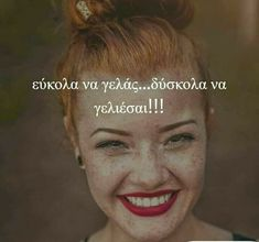 Greek Quotes, Wise Words, Love Quotes, Mindfulness, Letters, Feelings, Reading, Irene, Minions