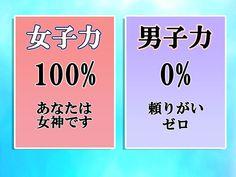 獲得:女子力「100%」男子力「0%」でした。あなたはとても家庭的です。!