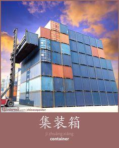 集装箱 - jízhuāngxiāng - container