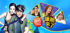 "The very last episode of the Taiwan comedy talk show ""Kangxi lai le"" will be aired tonight, marking the official end of its popular 12-year run.  http://www.chinaentertainmentnews.com/2016/01/kangxi-lai-le-to-air-last-time-tonight.html"