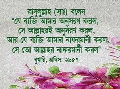 صورة IslamHouse.com বাংলা - Bengali - بنغالي.